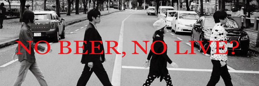 【NO BEER,NO LIVE?】開催決定!!!
