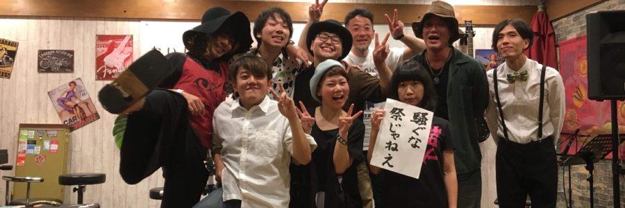 東北〜東京遠征ライブ:2日目午後の部